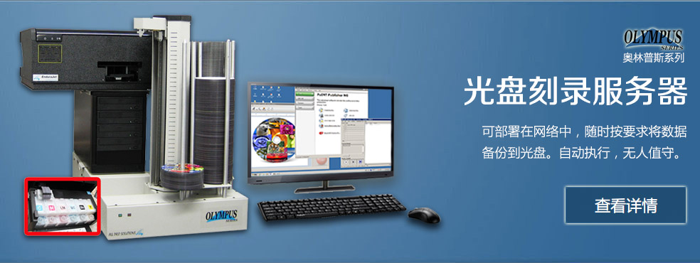 美赛思光盘打印刻录机 Nexis Pro 100