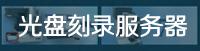 光盘刻录服务器