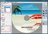 美赛思光盘盘面设计软件