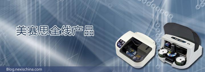 美赛思光盘打印刻录机全线产品