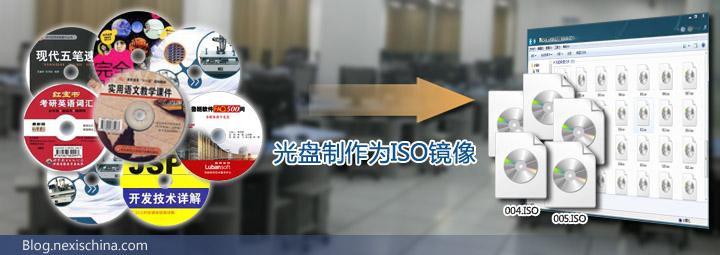 数字图书馆光盘与ISO镜像管理应用方案