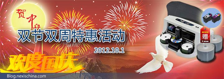 国庆中秋双节双周特惠活动——光盘打印刻录机促销