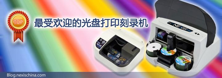 最受用户欢迎的光盘打印刻录机