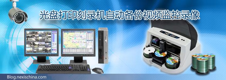 使用光盘打印刻录机自动备份视频监控录像