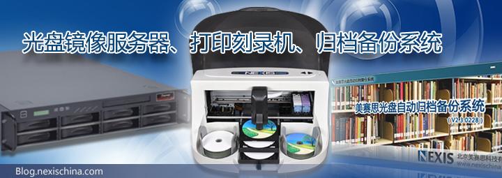 """光盘打印刻录机、光盘镜像服务器、光盘归档备份系统,光盘自动制作与ISO管理的""""三剑客"""""""