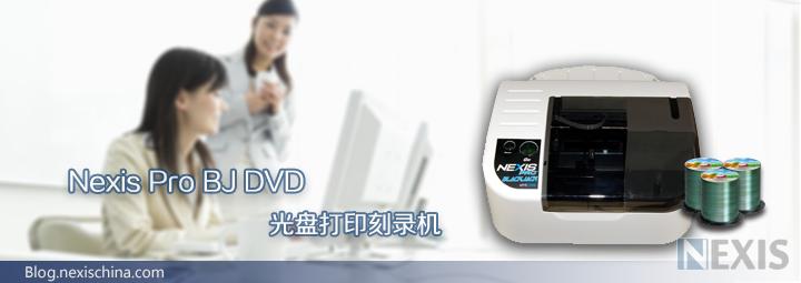 美赛思Nexis Pro BJ DVD自动光盘打印刻录机为小批量光盘制作提供方便省时的解决方案