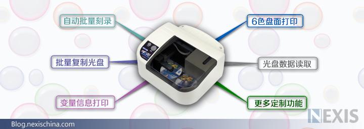 美赛思Nexis Pro BJ DVD,小而全的自动光盘打印刻录机