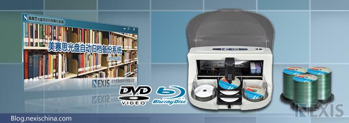 使用光盘自动归档备份系统自动把大容量视频监控录像数据备份到BD蓝光光盘