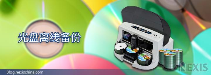 使用美赛思光盘打印刻录机轻松实现重要数据光盘离线存储