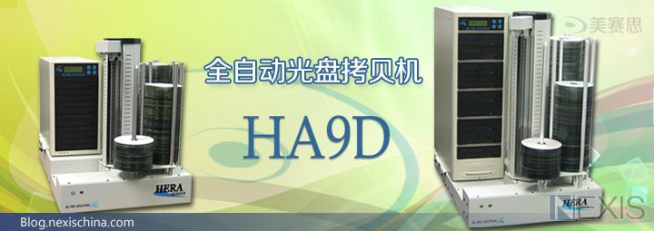 HA9D全自动光盘拷贝机(视频)