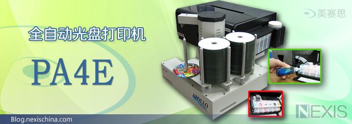 PA4E全自动光盘打印机