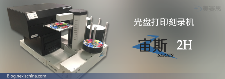 宙斯2H 全自动光盘打印刻录一体机